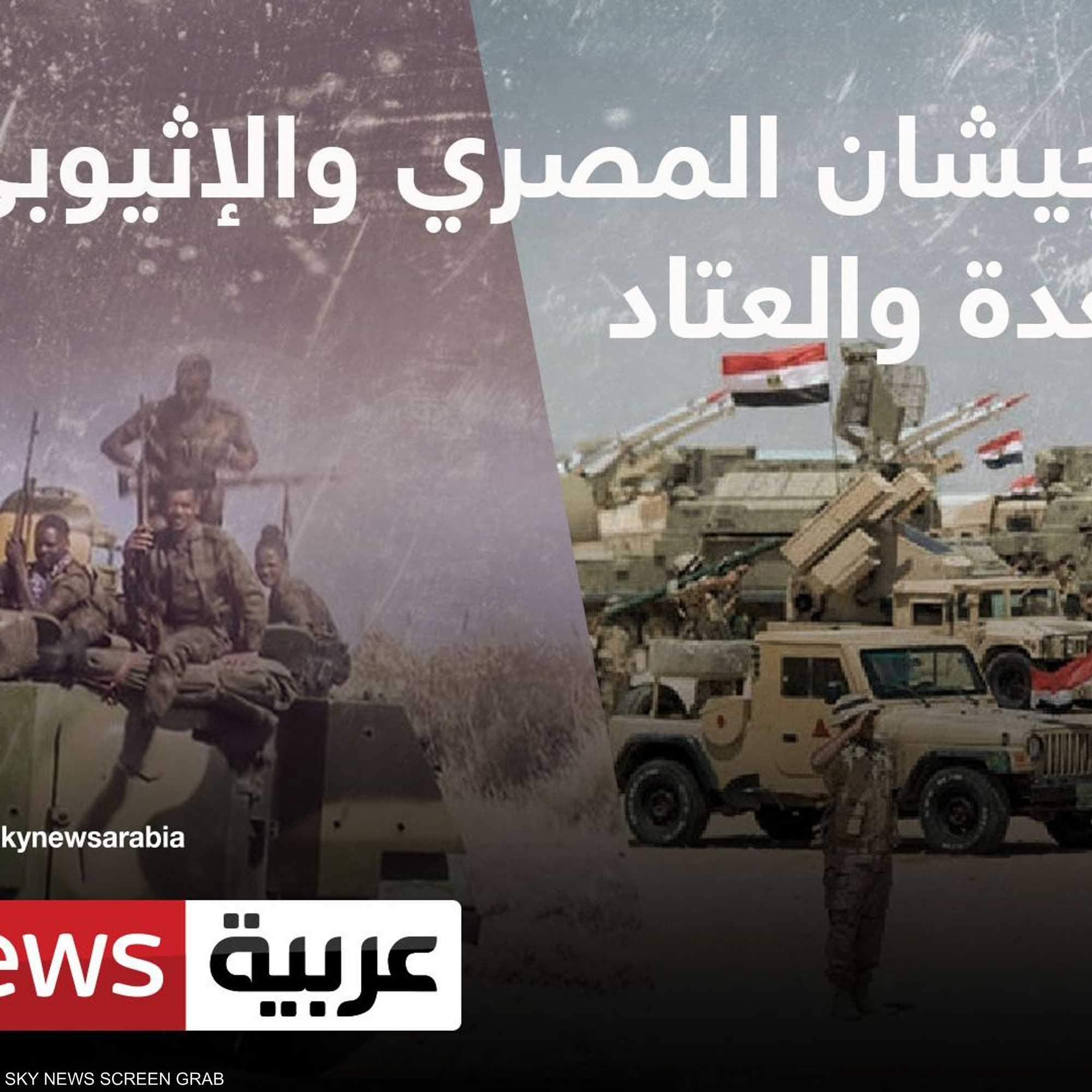 مصر وإثيوبيا.. لمن يميل ميزان القوة العسكرية؟