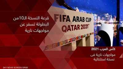 كأس العرب 2021.. مواجهات نارية في نسخة استثنائية