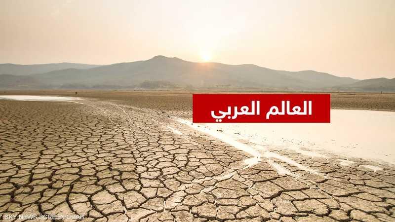 المنطقة العربية تعد من أفقر دول العالم مائياً