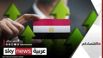 مصر.. الخدمات المصرفية عبر الموبايل تعزز الشمول المالي