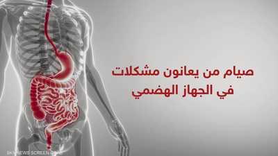 نصائح لمن يعانون اضطرابات الجهاز الهضمي أثناء الصيام