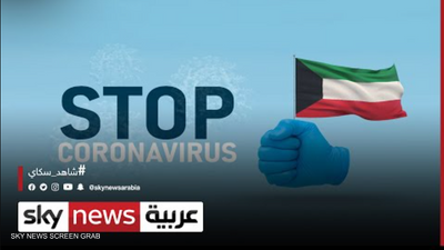 الكويت تواجه كورونا بمشاريع تنموية وعمليات خصخصة واسعة