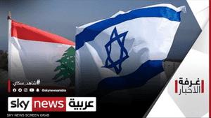 مفاوضات ترسيم الحدود البحرية بين لبنان واسرائيل تستأنف