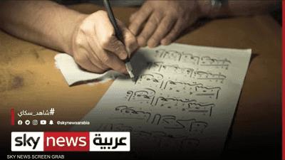 خطي بالعربي .. وثائقيات_سكاي