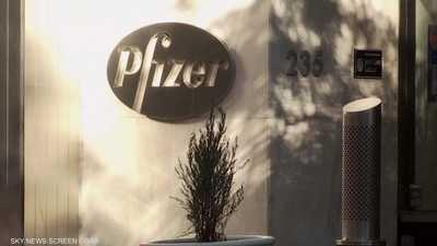 فايزر تعلن عائداتها المالية بعد تطويرها للقاح
