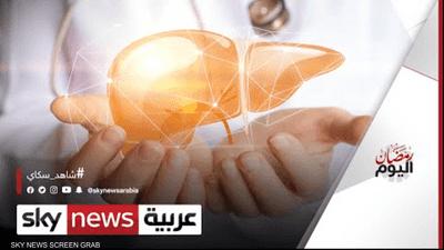 صحة الكبد تتأثر بنوع الطعام وكميته