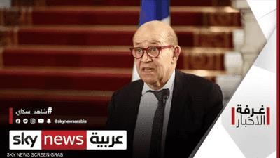 وزير الخارجية الفرنسي في لبنان للوساطة أم للتأنيب