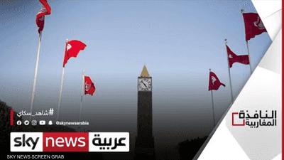 تونس.. تجاذبات حول قانون المحكمة الدستورية