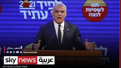 الرئيس الإسرائيلي يختار يائير لابيد لتشكيل الحكومة