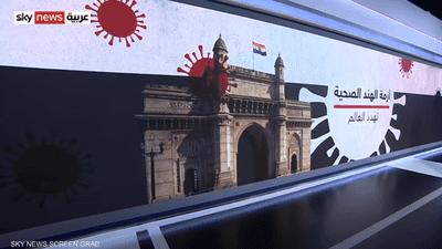 ما تداعيات أزمة الهند الصحية على العالم؟