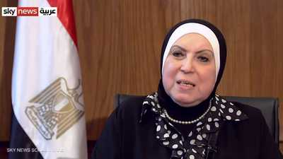 """وزيرة التجارة والصناعة في مصر: نتجه إلى """"ثورة صناعية"""""""