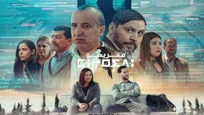 """""""مغريضو"""".. مسلسل أمازيغي يطرح قضايا شائكة في ريف المغرب"""