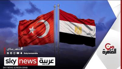 مصر وتركيا.. أول اجتماع بعد قطيعة 8 سنوات