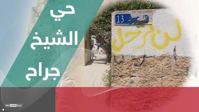 ازدادت المواجهات في حي الشيخ جراح