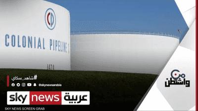 هجوم سيبراني عطل نحو نصف إمدادات النفط بأميركا