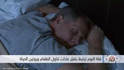 قلة النوم ترتبط بتغيّر عادات تناول الطعام وروتين الحياة
