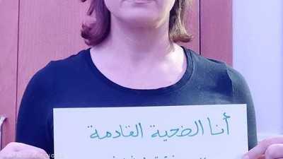 العنف الأسري يقتل امرأة كل أسبوع بتونس.. ونساء يقرعن الجرس