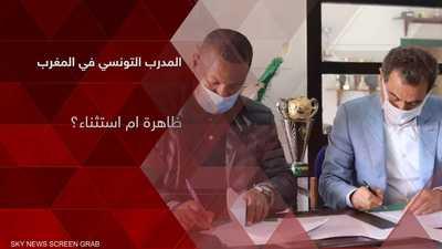 المدرب التونسي في المغرب.. ظاهرة أم استثناء؟