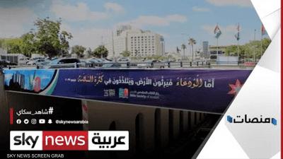 آية من الإنجيل المقدس تدفع أمانة العاصمة الأردنية للاعتذار