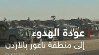 عودة الهدوء إلى منطقة ناعور بـالأردن