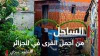 """""""الساحل""""... من أجمل القرى في الجزائر"""