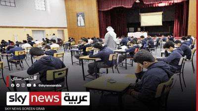 طلبة الكويت يُمتحنون ورقياً بعد عام من الدراسة عن بعد