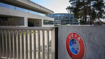 """""""اليويفا"""" يعلق العقوبات ضد برشلونة وريال مدريد ويوفنتوس"""