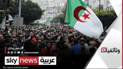 الحراك الجزائري .. مطالب محققة أم إصلاح مؤجل؟