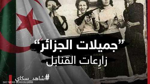 جميلات الجزائر.. زارعات القنابل