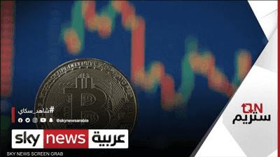 العملات الرقمية .. هبوط وصعود مستمر