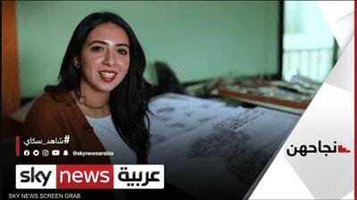 أريج بدر الدين.. مصرية طرق مشروع تخرجها أبواب العالمية