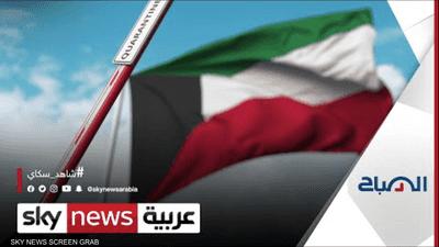 ما الإجراءات التي اتبعتها الكويت للعودة الحياة الطبيعية؟