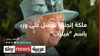 """ملكة إنجلترا تحصل على ورد باسم """"فيليب"""""""