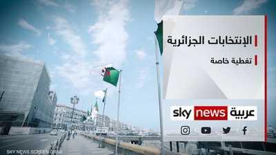 """انتخابات الجزائر.. تغطية خاصة على منصات """"سكاي نيوز عربية"""""""