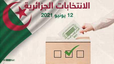 فتح مراكز الاقتراع للانتخابات التشريعية الجزائرية