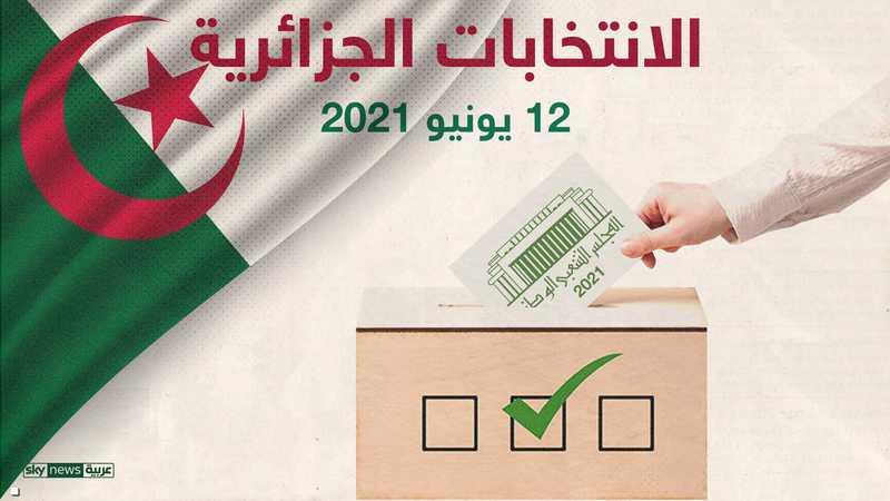 تنطلق الانتخابات السبت 12 يونيو
