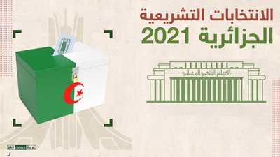 الجزائر.. أول انتخابات تشريعية بعد تعديل الدستور تنطلق اليوم