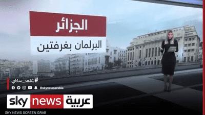 الجزائر.. البرلمان بغرفتين