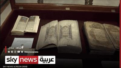 مكتبة سعود البابطين تحتوي على وثائق ومخطوطات تاريخية
