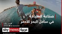 عروس كامب.. ساحل البحر الأحمر المنسي السودان