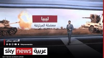 ليبيا.. ومعضلة المرتزقة