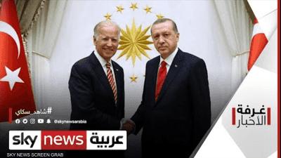 اللقاء الأول بين بايدن وأردوغان.. مواجهة على أكثر من صعيد