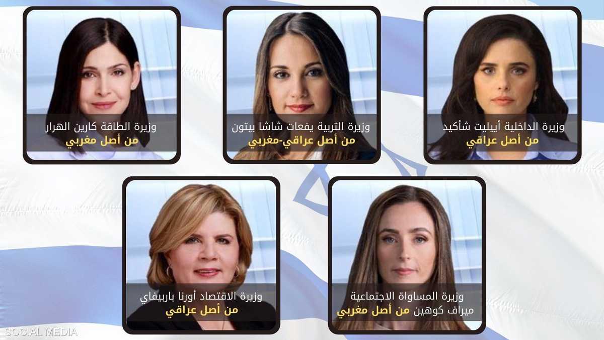النساء حظين بحصة مهمة في حكومة إسرائيل الجديدة