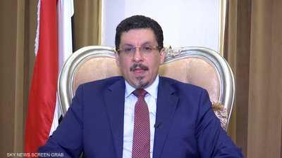 وزير الخارجية اليمني: شهدنا حراكا دبلوماسيا إيجابيا