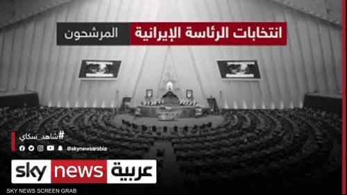 انتخابات الرئاسة الإيرانية.. من المرشحين؟