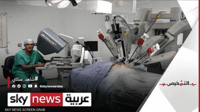 استئصال الأورام بالجراحة الروبوتية