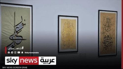 السعودية.. المتحف الوطني يستضيف معرض الخط العربي