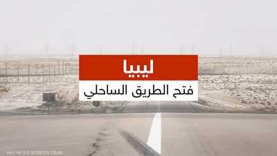 عبد الحميد الدبيبة يعلن إعادة فتح الطريق الساحلي