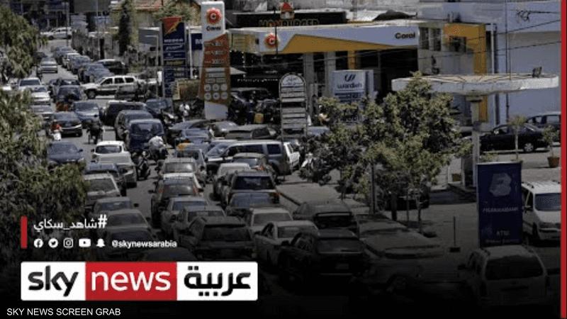 أزمة الوقود تهدد العاملين في قطاع النقل اللبناني