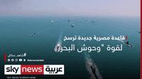 """قاعدة مصرية جديدة ترسخ لقوة """"وحوش البحر"""""""